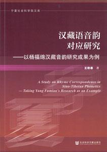 漢蔵語音韻対応研究:以楊福綿漢蔵音韻研究成果為例