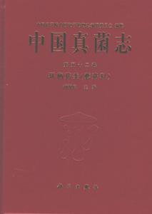 中国真菌志  第52巻環柄菇類蘑菇科