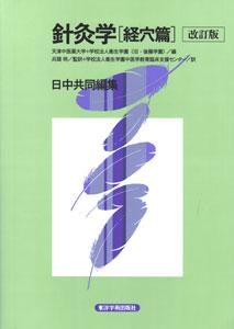 【和書】針灸学[経穴篇](改訂版)