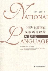 中国与東盟国家民族語言政策対比研究