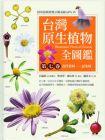 台湾原生植物全図鑑  第7巻苦苣苔科-忍冬科