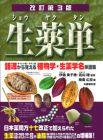 【和書】生薬単―語源から覚える植物学・生薬学名単語集(改訂第3版)