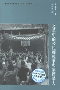 文革中的公民権競争与集体暴力