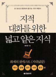 知的対話のための広く浅い知識(韓国本)