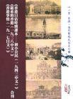 香港日佔時期課本:初小公民(1943中文),厳重的香港(1938中文),香港事情