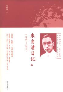 朱自清日記  上冊(1937-1941)