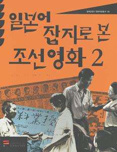 日本語雑誌で見た朝鮮映画2(韓国本)