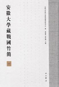 安徽大学蔵戦国竹簡1
