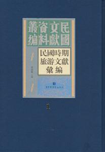 民国時期旅遊文献彙編  全48冊