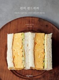 お弁当サンド(韓国本)