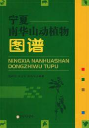 寧夏南華山動植物図譜