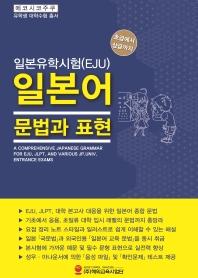 日本留学試験(EJU)日本語文法と表現(韓国本)