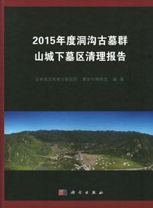 2015年度洞溝古墓群山城下墓区清理報告