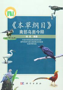 ◆本草綱目禽部鳥類今釈