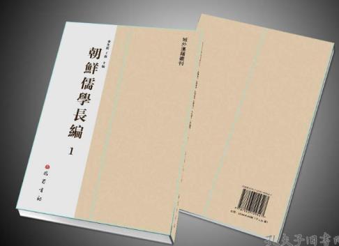 朝鮮儒学長編  全116冊