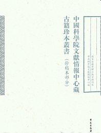 中国科学院文献情報中心蔵古籍珍本叢書  第1輯鈔稿本部分  全50冊