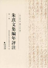 朱熹文集編年評注  全13冊