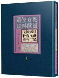 民国郷村教育文献叢刊三編  全30冊