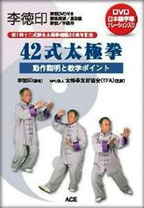 【和書】李徳印42式太極拳(付DVD1枚)