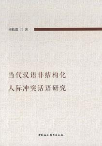 当代漢語非結構化人際衝突話語研究