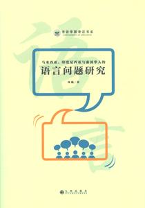馬来西亜印度尼西亜与泰国華人的語言問題研究