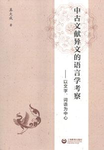 中古文献異文的語言学考察:以文字、詞語為中心