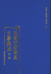 民国時期寧夏文献集成  第3輯全10冊