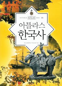 アトラス韓国史(韓国本)