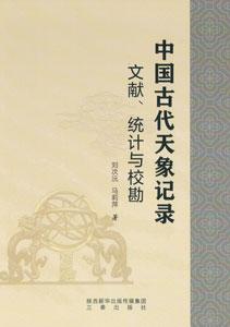 中国古代天象記録:文献、統計与校勘