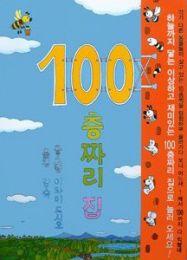 100かいだてのいえ(韓国本)