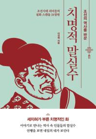 朝鮮の歴史を変えた致命的失言(韓国本)