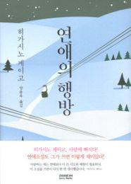 恋のゴンドラ(韓国本)