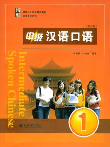 中級漢語口語(1)(第3版)