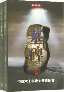 墓碑-中国六十年代大飢荒紀実  上下篇
