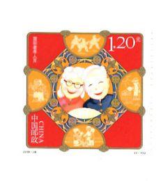 【切手】2018-28 国際高齢者の日(1種)
