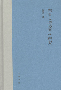 東亜詩経学研究