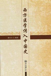 西方医学伝入中国史
