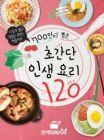 700人が選んだ超簡単人生料理120(韓国本)
