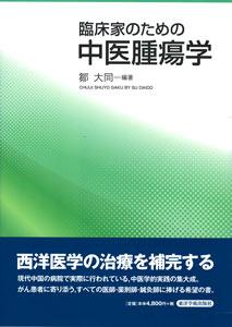 【和書】臨床家のための中医腫瘍学