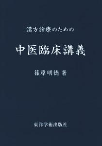 【和書】漢方診療のための中医臨床講義
