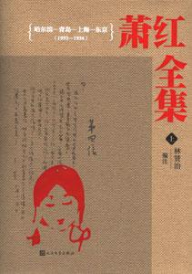 蕭紅全集  全3冊
