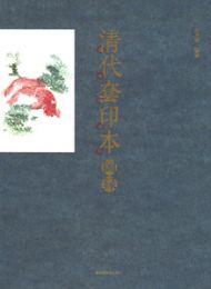 清代套印本図録
