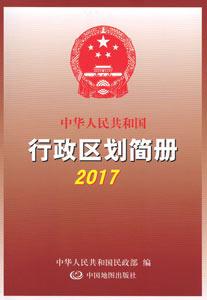 中華人民共和国行政区劃簡冊(2017)