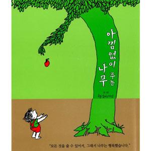 大きな木(改訂版)(韓国語)