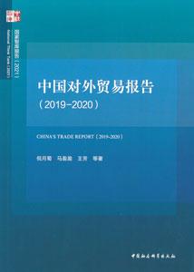 中国対外貿易報告(2019-2020)