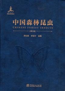 中国森林昆虫(第3版)
