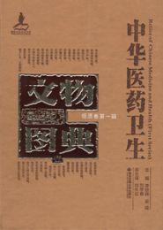 中華医薬衛生文物図典(1)紙質巻  第1輯