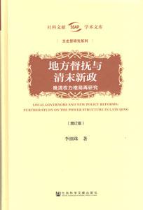 地方督撫与清末新政:晩清権力格局再研究(増訂版)