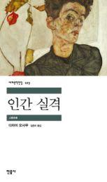人間失格(韓国本)