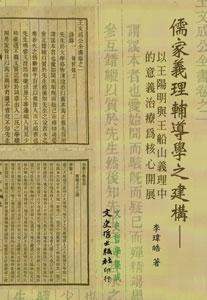 儒家義理輔導学之建構:以王陽明与王船山義理中的意義治療為核心開展